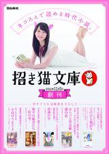 猫耳を付けた松井玲奈がイメージキャラクターを務める「招き猫文庫」ポスター