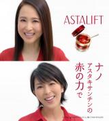 「アスタリフト」新CMに出演する(上から)松田聖子、松たか子