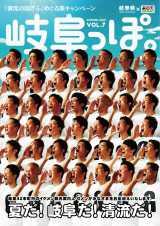 岐阜県の42市町村が参加し観光イケメン公務員を決める『G(ギフ)割総選挙』