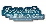 人気ラノベ『ダンジョンに出会いを求めるのは間違っているだろうか』テレビアニメ化(C)大森藤ノ・SBクリエイティブ/ダンまち製作委員会