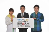 4Kドラマ『理系の人々』10月27日より「ひかりTV」にて提供開始。(左から)真野恵里菜、伊藤淳史、原作者のよしたに氏 (C)ひかりTV