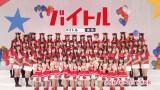 「バイトAKB」がCMデビュー!