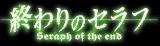 『終わりのセラフ』ロゴ
