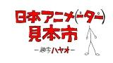 庵野秀明氏のスタジオカラーとドワンゴの共同企画「日本アニメ(ーター)見本市」がスタート。題字は宮崎駿氏、題字彩色は鈴木敏夫氏、イメージキャラクター「(ーター)くん」 デザインは庵野氏
