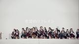 【MVカット】AKB48の38thシングル「希望的リフレイン」