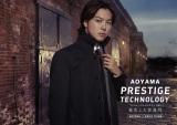 青山商事『AOYAMA PRESTIGE TECHNOLOGY』新CMに出演するEXILE TAKAHIRO