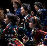 AKB48の38thシングル「希望的リフレイン」通常盤Type-A