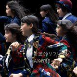 AKB48の38thシングル「希望的リフレイン」通常盤Type-B