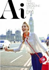 講談社×日本経済新聞社から創刊される女性ファッションマガジン『THE NIKKEI MAGAZINE STYLE Ai(アイ)』