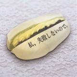 東名高速・海老名SA(下り)「ぽるとがる」で販売される「私、失敗しないのでメロンパンドッグ(あんかカスタード)280円(税込)