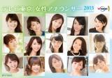 テレビ東京の女性アナウンサーが勢ぞろいした『テレビ東京 女性アナウンサーカレンダー2015』
