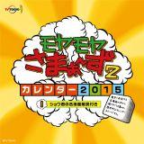 『モヤモヤさまぁ〜ず2 〜モヤさまカレンダー2015〜』