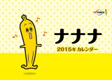 『ナナナ 2015年カレンダー』