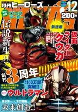 『月刊ヒーローズ』創刊3周年記念号で『仮面ライダークウガ』が連載スタート