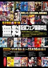 電子書籍版のヒーローズコミックス第1巻を期間限定で無料配信