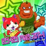 Dream5+ブリー隊長[CD+DVD] 初回生産盤「ダン・ダン ドゥビ・ズバー!」