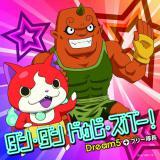 Dream5+ブリー隊長[CD] 通常盤「ダン・ダン ドゥビ・ズバー!」