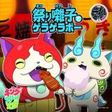 キング・クリームソーダ[CD+DVD] 初回生産盤「祭り囃子でゲラゲラポー/初恋峠でゲラゲラポー」