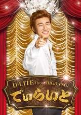 BIGBANGのボーカル・D-LITEの宴会企画ミニアルバム『でぃらいと』が週間アルバム1位