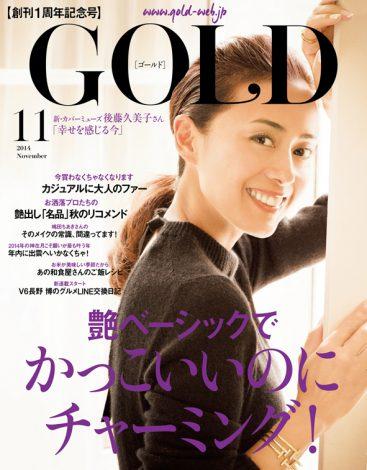 サムネイル 後藤久美子が新カバーミューズに! 女性ファッション誌『GOLD』11月号(世界文化社)