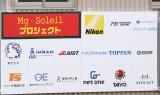 「マグネシウム・ソレイユ・プロジェクト」の参加企業