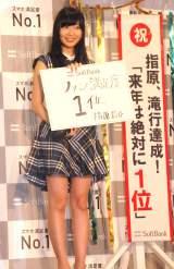 ファン満足度1位をめざす指原莉乃=ソフトバンク新CM発表会 (C)ORICON NewS inc.