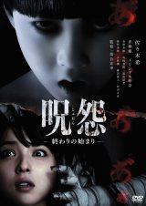 映画『呪怨 -終わりの始まり-』Blu-ray&DVDが11月6日に発売 (C)2014『呪怨 -終わりの始まり-』製作委員会