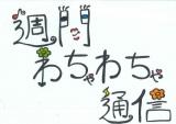 オリコンニュース&ランキング バラエティ『週間わちゃわちゃ通信』 (C)やぁちゃん(さんみゅ〜)