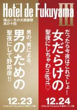 12月23・24日にパシフィコ横浜で行われる性別限定ライブ