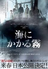 ユチョン『海にかかる霧』来年4月