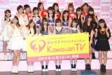 アイドル専門チャンネル『Kawaiian TV』が開局。山本彩、橋本環奈らアイドルが集結 (C)ORICON NewS inc.