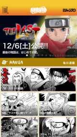 アプリ『NARUTO-ナルト-』TOP画面 (C)SHUEISHA Inc. All rights reserved.