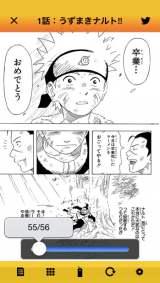 アプリ『NARUTO-ナルト-』マンガビューア  (C)SHUEISHA Inc. All rights reserved.