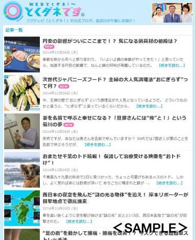 公式ブログ「WEBとくダネ!〜とくダネです。」(画面イメージ)