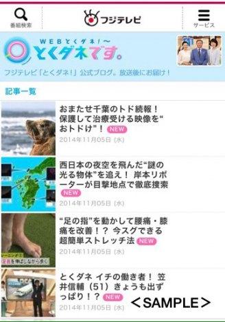 公式ブログ「WEBとくダネ!〜とくダネです。」(スマートフォン画面イメージ)