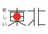 復興庁の「新しい東北・先導モデル事業」の取り組みの中から生まれた「東北の食材を使った鍋レシピコンテスト」 (C)ORICON NewS inc.