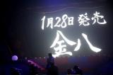 スクリーンに「1月28日 金八」の文字が映し出されると、新曲『大量恵比寿節』のイントロが。