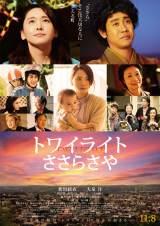 映画『トワイライト ささらさや』が映画動員ランキング初登場1位を獲得(C)2014 「トワイライト ささらさや」製作委員会