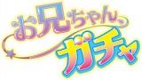 日本テレビ系連続ドラマ『お兄ちゃん、ガチャ』の番組ロゴ