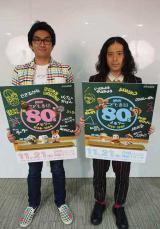 80年代にNHK教育テレビで放送された子ども番組がDVDでよみがえる(左から)徳井健太、又吉直樹 (C)ORICON NewS inc.