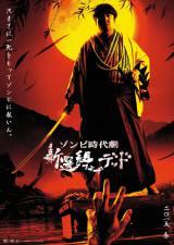 バナナマン・日村勇紀が主演を務める『新選組オブ・ザ・デッド』のワールドプレミアが決定