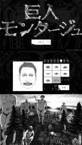 顔のパーツを選んで巨人風似顔絵を生成する「巨人モンタージュ」を『進撃の巨人展』スペシャルサイトで公開(C)諫山創・講談社/「進撃の巨人展」製作委員会