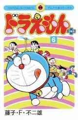 8年ぶりに発売される「ドラえもん」新刊表紙 (C)小学館