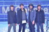 2年ぶりに地上波音楽番組に出演するMr.Children(写真はNHK『SONGS』より)