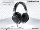 オーディオテクニカのハイレゾ対応ポータブルヘッドホン「ATH-MSR7」限定カラー