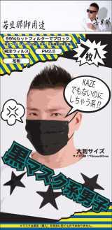 若旦那がプロデュースした『黒マスク系男子』パッケージ