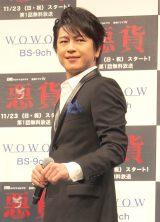 WOWOWの『連続ドラマW 悪貨』の完成披露試写会に登壇した及川光博