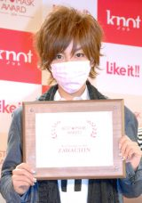 『Best Mask Award2014』授与式に三浦翔平メイクで出席したざわちん (C)ORICON NewS inc.