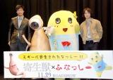 映画『寄生獣』コラボイベントに出席した(左から)山崎貴監督、ミギー、ふなっしー、染谷将太 (C)ORICON NewS inc.