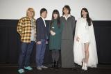 オリジナル劇場アニメ『楽園追放-Expelled from Paradise-』が11月15日に公開。京・新宿バルト9で行われた初日舞台あいさつの出席者(左から)水島精二監督、神谷浩史、釘宮理恵、三木眞一郎、ELISA